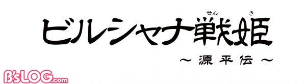 ビルシャナ戦姫 ~源平伝~_初出用仮ロゴ