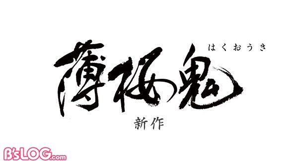 薄桜鬼 新作_ロゴ