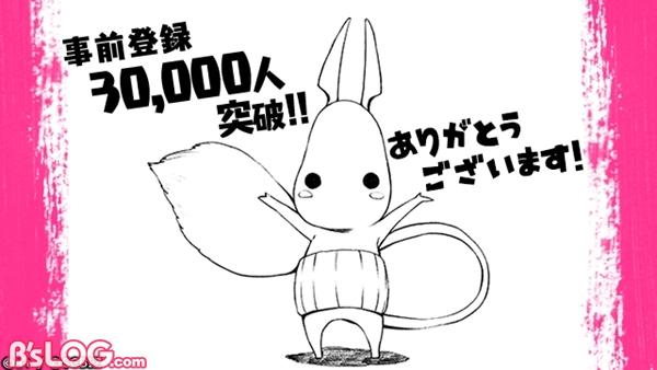 【シンエンレジスト】PR画像_30000人突破_R