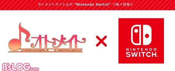 オトメイト×Nintendo Switch