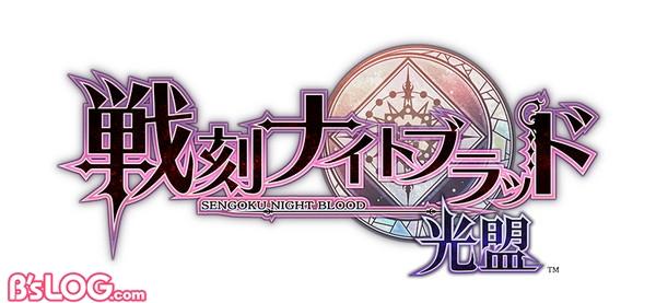 戦刻ナイトブラッド光盟_logo