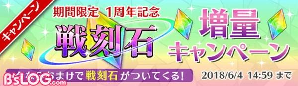 戦刻石増量キャンペーン_01