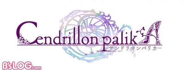 Cendrillon palikA_ロゴ
