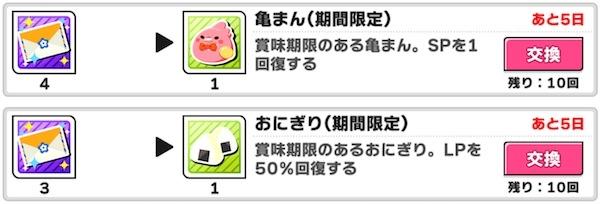 marryme旬スカウトレター交換1