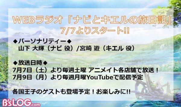 07_【画像】ラジオ告知