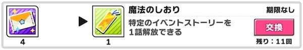 marryme旬スカウトレター交換2