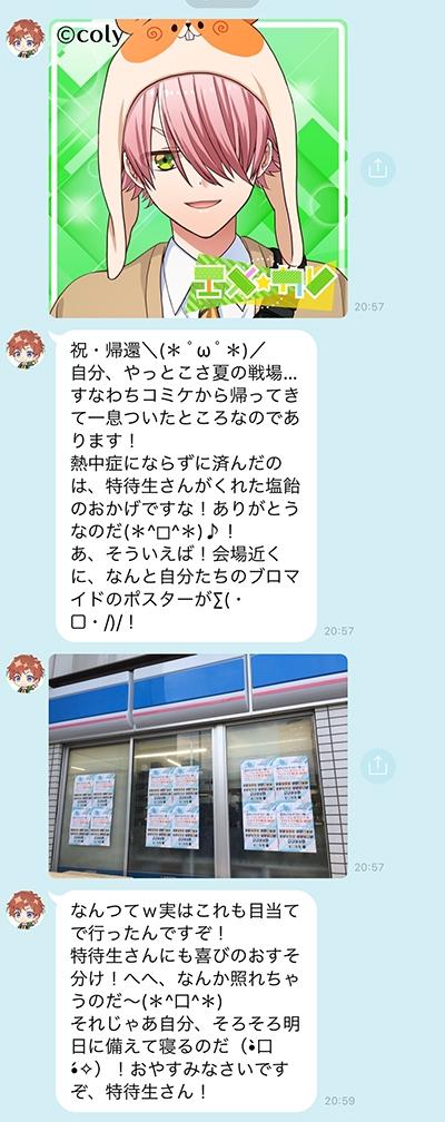 0810_嵐真