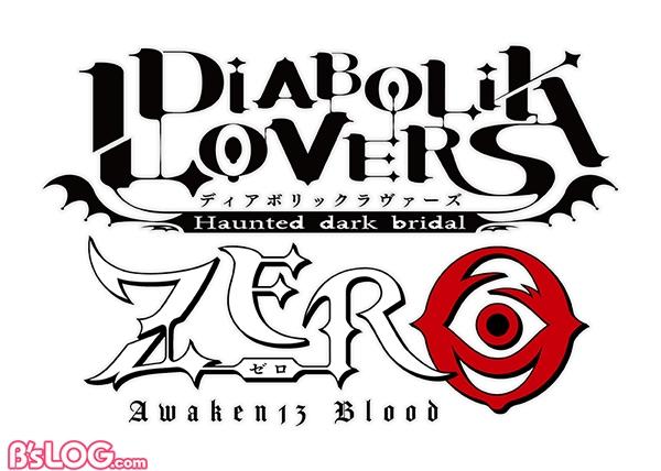 【0605公開】DIABOLIK LOVERS ZERO ロゴ
