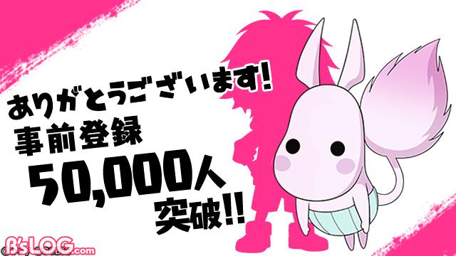 50000突破
