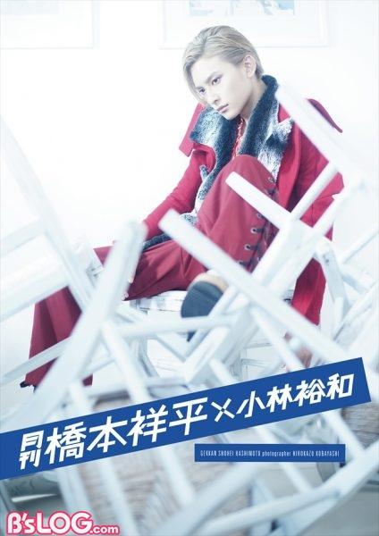 「月刊橋本祥平×小林裕和」 表紙_R