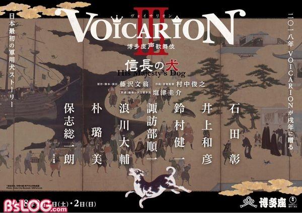 VOICARIONヴォイサリオンⅢキービジュアル