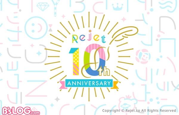 【0605公開】Rejet10th企画イメージ
