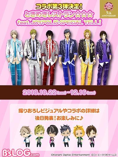 07コラボレーションイベント「ときめきレストラン☆☆☆ feat. JOYPOLIS SPECIAL YELL!」