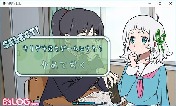 キリザキ君・ゲーム場面写3