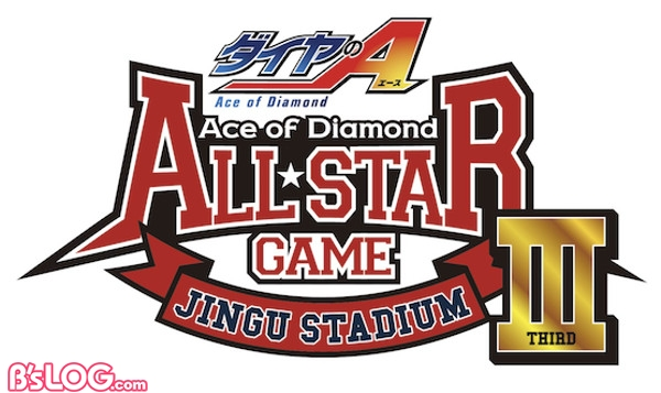 ダイヤの A ALL STAR GAME Ⅲ