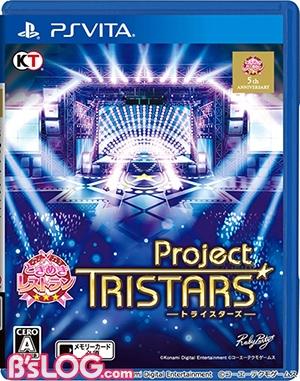 02ドキュメンタリーソフト『ときめきレストラン☆☆☆ Project TRISTARS』