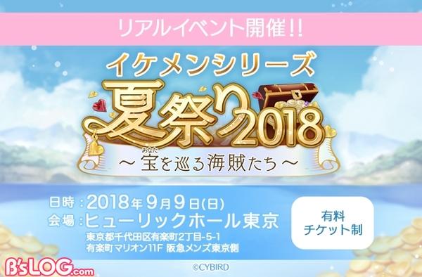 イケメンシリーズ夏祭り2018開催