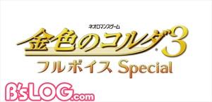 金色のコルダ3 フルボイスSpecial_ロゴ