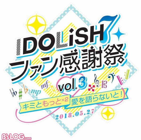 i7_vol3_logo_WEB