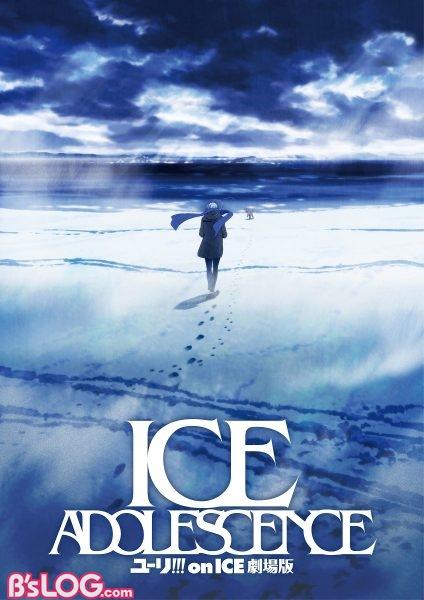 【即時解禁可】劇場版『ユーリ!!! on ICE』ティザービジュアル (1)