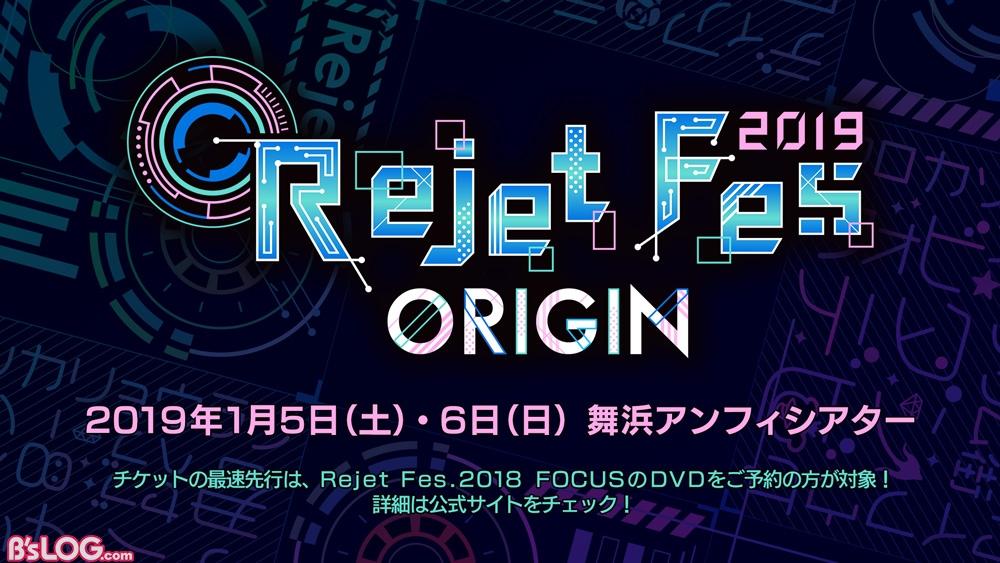 【0717公開】Rejet Fes.2019告知