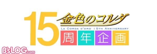 コルダ15周年サイト