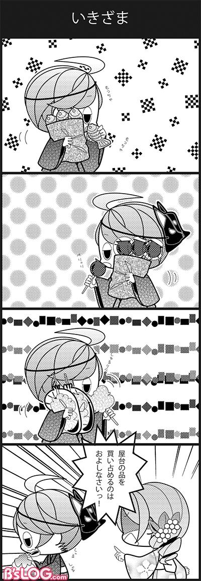 FTM_comic02