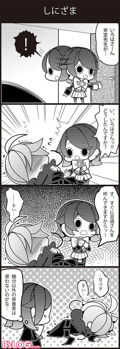 FTM_comic03