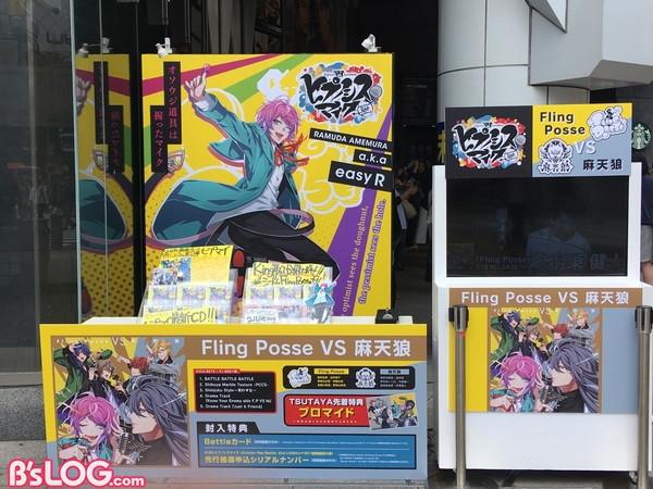 TSUTAYA渋谷