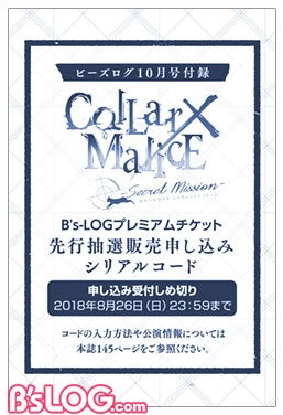 bslog10_20180801_furoku2