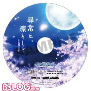 bslog10_20180801_furoku3