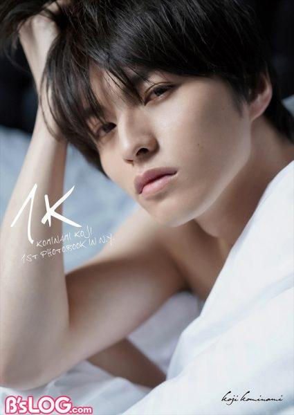 小南光司1st写真集「1K」 表紙