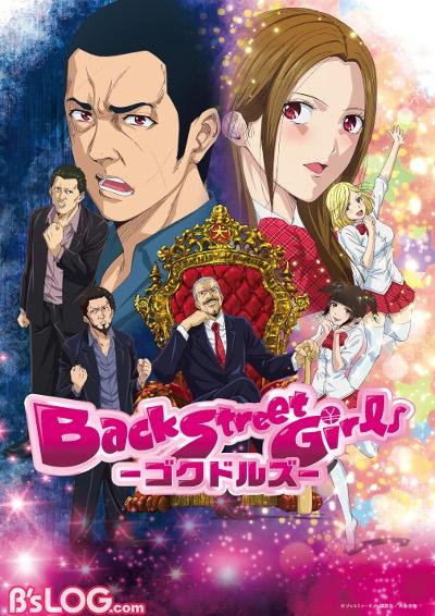 『Back Street Girls -ゴクドルズ-』本ビジュアル本文用