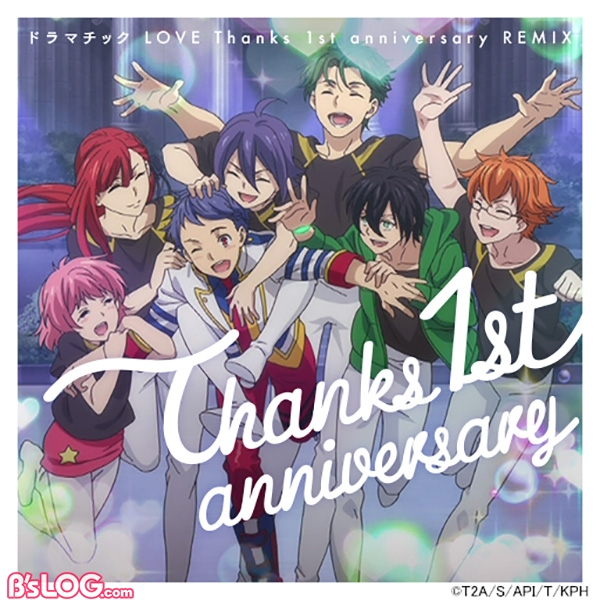 ドラマチックLOVE THANKS 1ST ANNIVERSARY REMIX