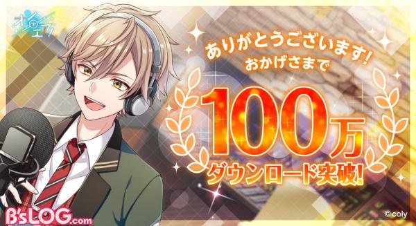 【オンエア!】100万DL突破_素材