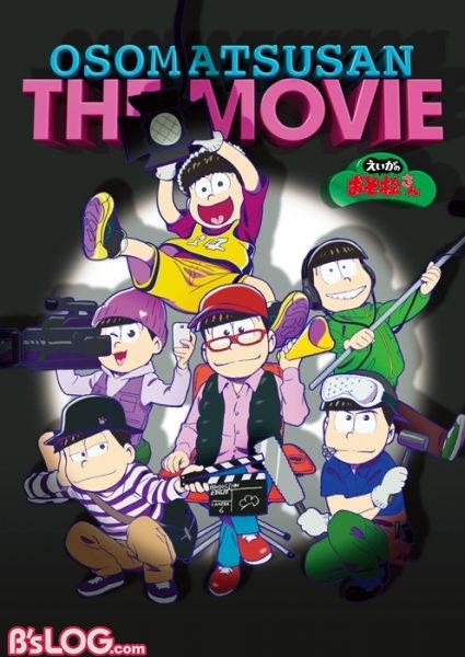 劇場版『えいがのおそ松さん』超ティザービジュアル