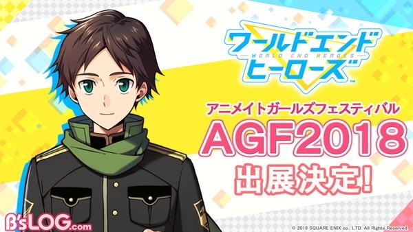 AGF出展決定_調整版