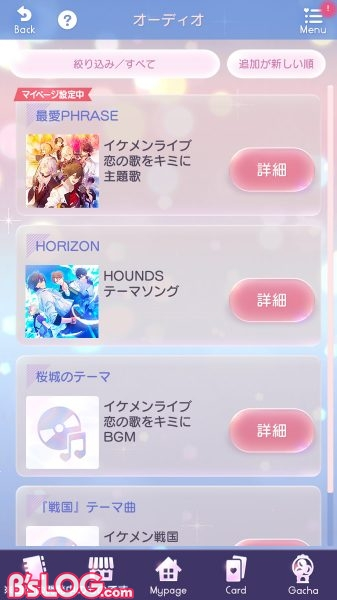 system_audio_01