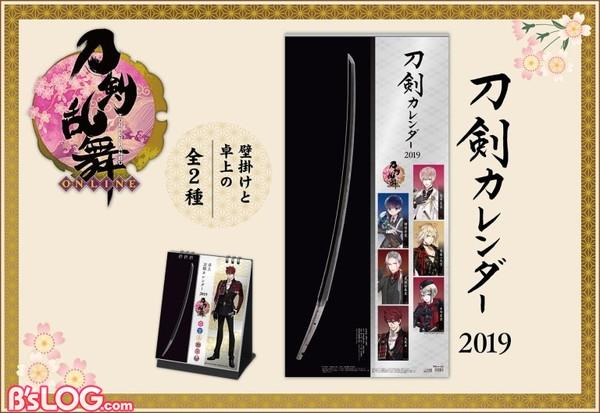 刀剣カレンダー 2019