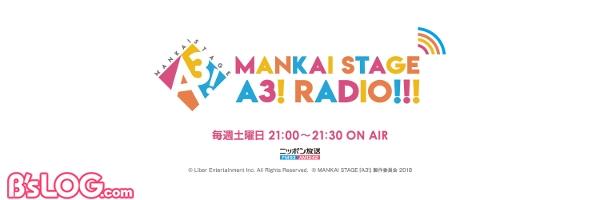 舞台A3ラジオ