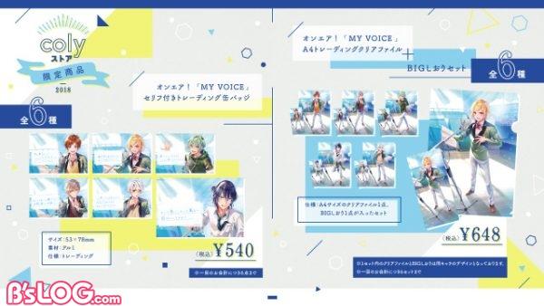 【オンエア!】新規グッズ販売_告知素材1