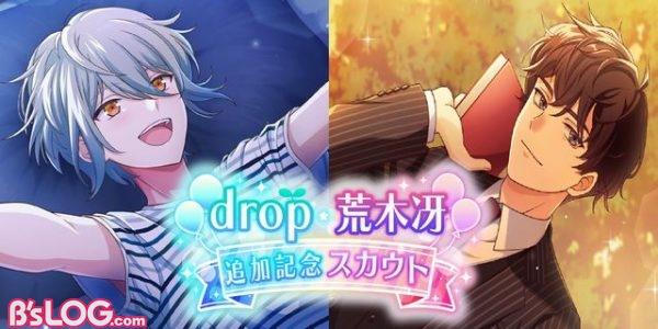【オンエア!】drop&荒木追加_素材