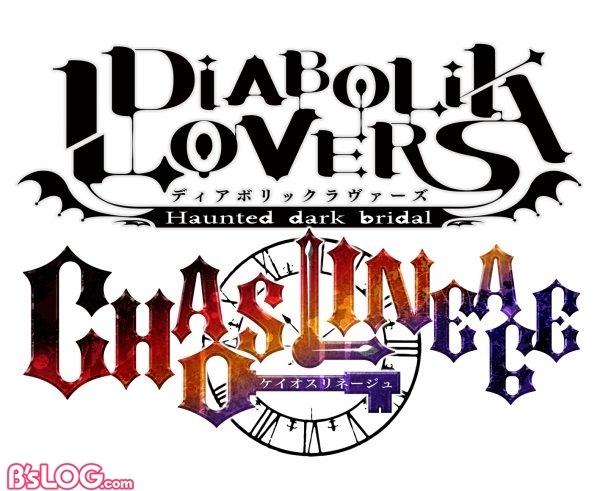 DIABOLIK-LOVERS-CHAOS-LINEAGE