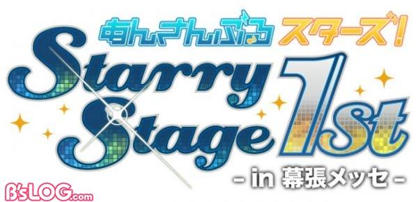 StarryStage1st