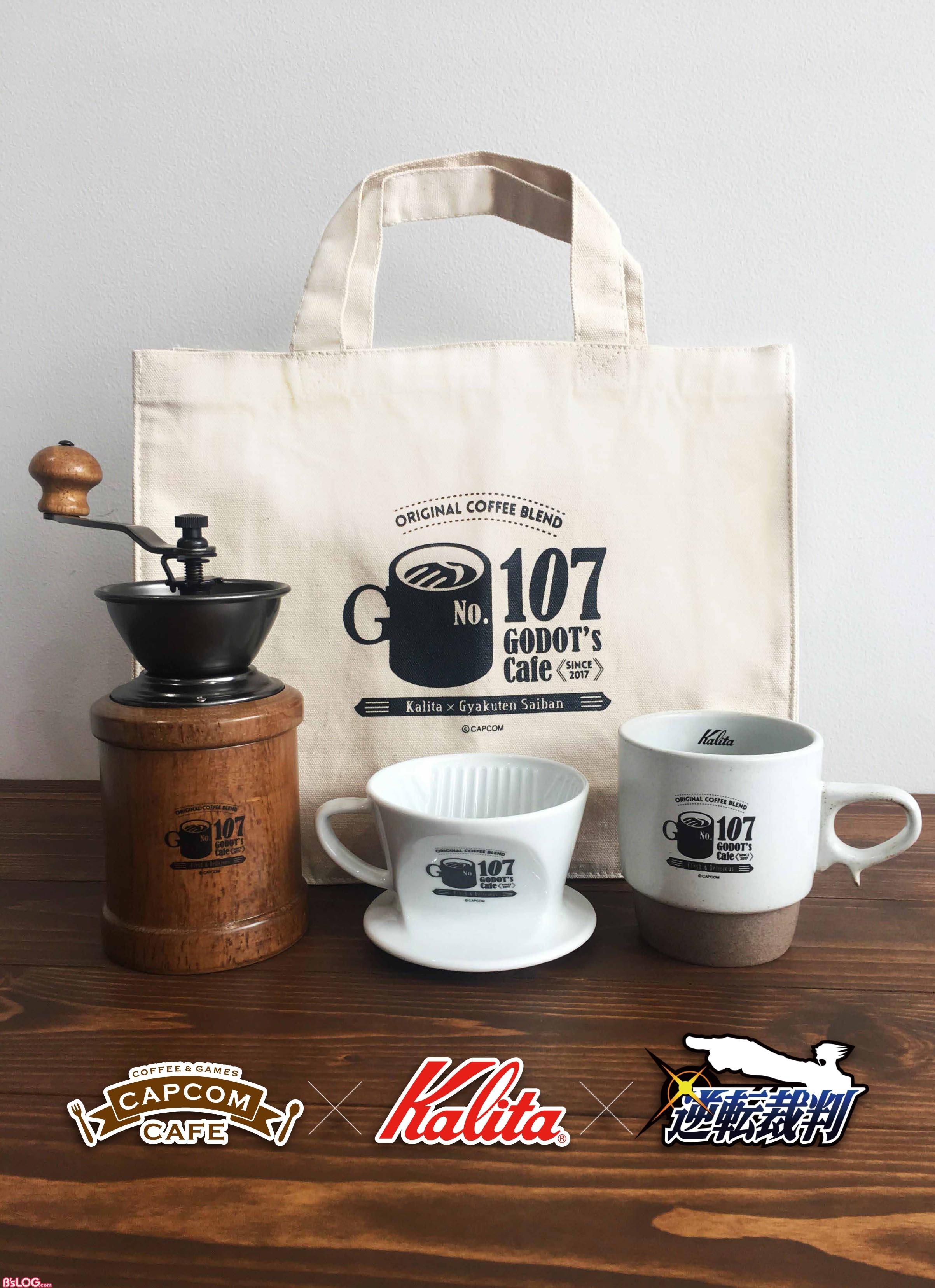 08WEB_コーヒーウェアセット