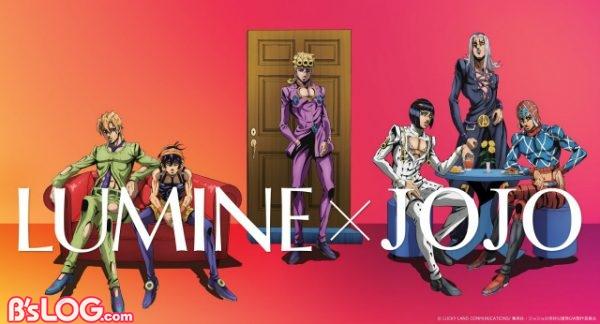 LUMINE×JOJOtタイアップビジュアル