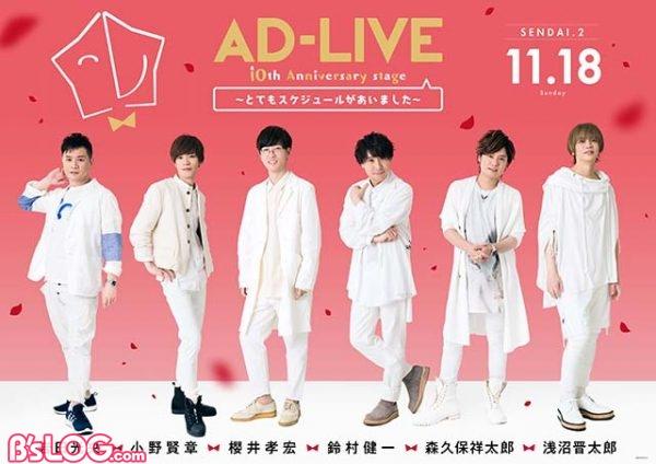 AD-LIVE18_B1_board_0831