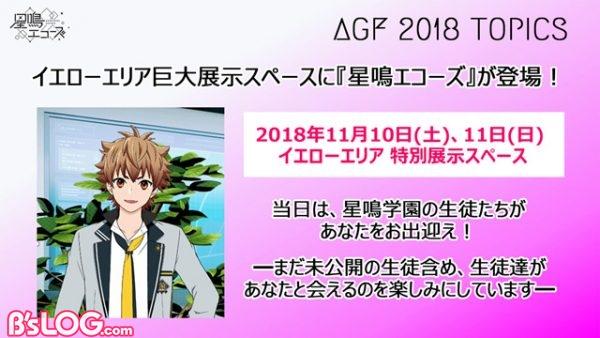 06_AGF告知1