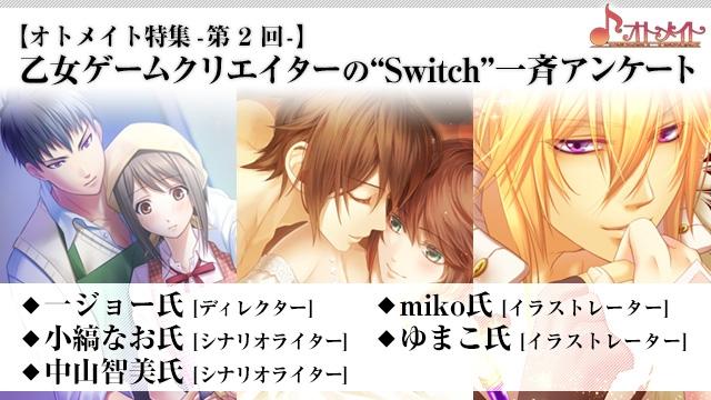 ニンテンドー スイッチ 乙女 ゲーム
