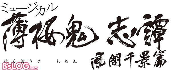 舞台薄桜鬼9ロゴ